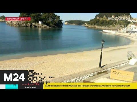 Пляжи Греции опустели из-за коронавируса - Москва 24