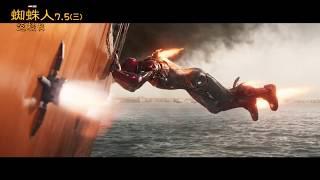 【蜘蛛人:返校日】#鋼鐵人護駕回歸復仇者聯盟