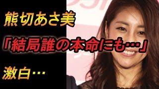 【しくじり先生】熊切あさ美『誰の本命にもなれなかった』驚愕… チャン...