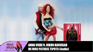 Νίκος Καρβέλας | Άννα Βίσση - Μη Μου Πάθεις Τίποτα (Audio)