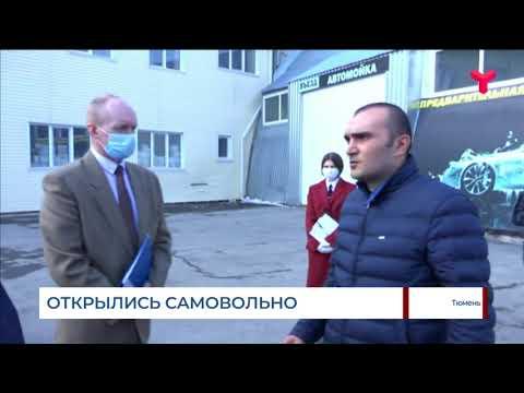 Открылись самовольно / Тюмень