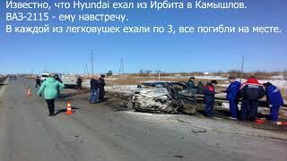 Аварии под Камышловом погибли 6 человек. 07.04.2018