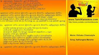 Aathangara Marame - Aththiku Pranthavalai - Kizhakku Seemayile Tamil Karaoke songs