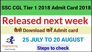 SSC CGL Tier 1 2018 Admit Card to be Released Next week | How to download admit card |
