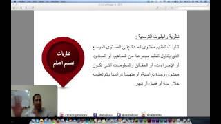 رواق : تصميم وانتاج المقررات الإلكترونية - المحاضرة 2 - الجزء 3