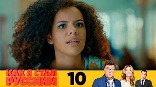 Как я стал русским | Серия 10