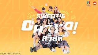 SWEAT16 - OHAYO! สวัสดี [Official MV]