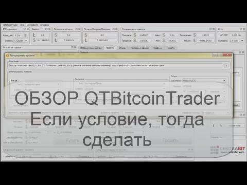 QtBitcoinTrader как создавать правила = обзор меню