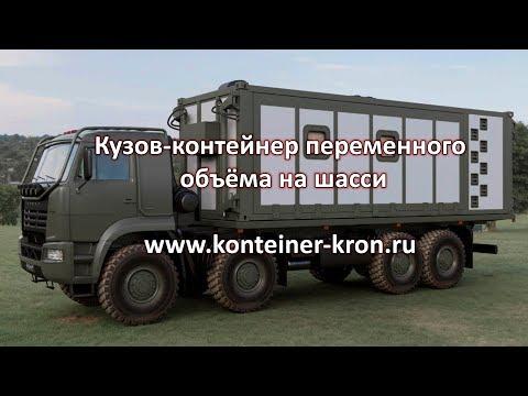 Производство и продажа кузов контейнеров переменного объёма на шасси