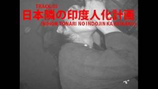 "RoughSketch and 臨界モスキー党 ""印度のソバ屋-INDO NO SOBAYA-"" 全曲試聴"
