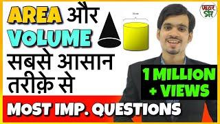 Mensuration Maths Tricks  for SSC | Mensuration Tricks/Formula/Concept in Hindi | Mensuration by..