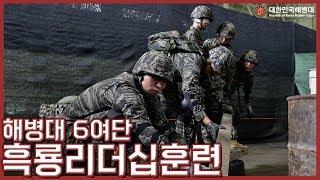 대한민국해병대 | Marine 해병대 6여단 흑룡리더십…