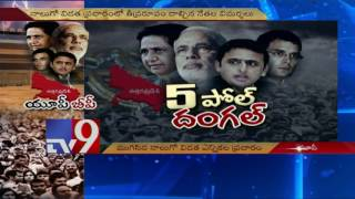 UP Poll Dangal : Will Punch Dialogues translate into votes ? - TV9