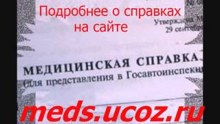 Бланк медицинская справка для гибдд(, 2013-09-03T06:40:46.000Z)
