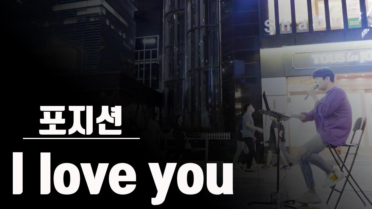 지나가던분의 발걸음을 멈추게 만든 ' 포지션 - I love you '