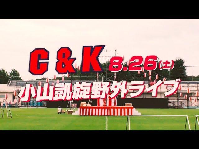 C&K 栃木県小山市野外無料ライブ After Movie