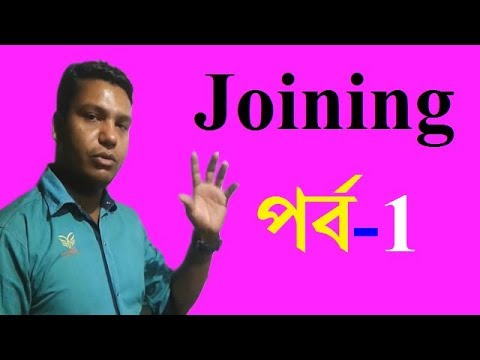 Synthesis of sentences or joining by Prakash Saha in bengali