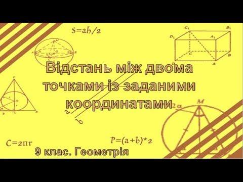 9 клас. Геометрія. Відстань між двома точками із заданими координатами