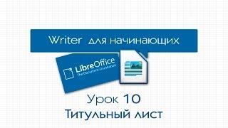 LibreOffice Writer. Урок 10: Титульный лист