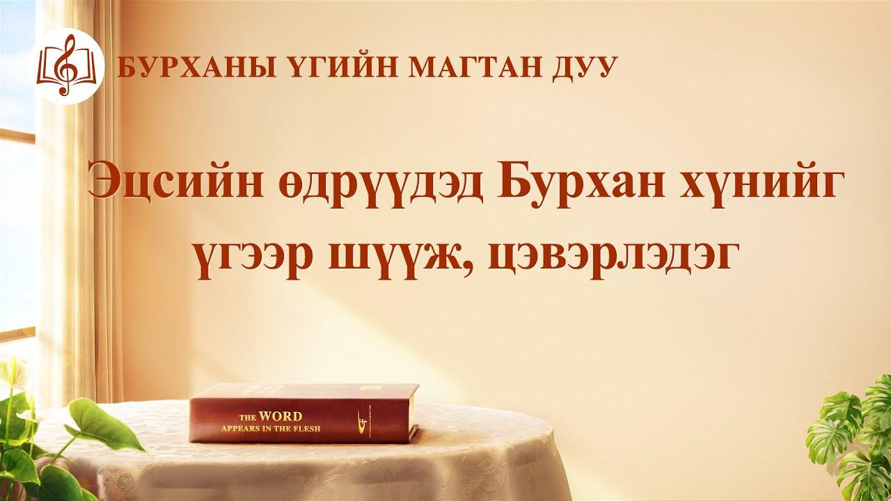 """Христийн сүмийн дуу """"Эцсийн өдрүүдэд Бурхан хүнийг үгээр шүүж, цэвэрлэдэг"""" (Lyrics)"""