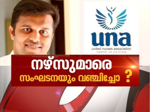 Financial fraud allegation against UNA | Asianet News Hour 15 MAR 2019