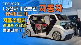 LG전자가 선보인 자동차, 자율주행차 라이프스타일 괜찮은데? (CES 2020)
