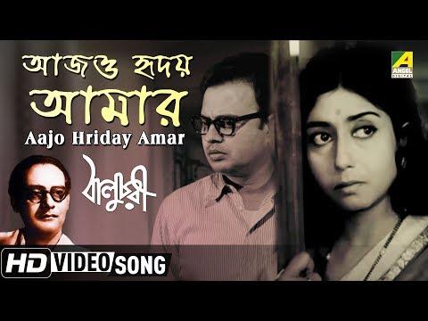 Aajo Hriday Amar | Baluchari | Bengali Movie Song | Hemanta Mukherjee