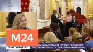 В ''Царицыно'' открылась выставка о благотворительности в Российской империи - Москва 24