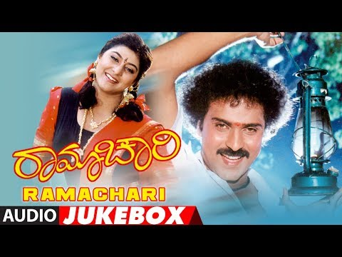 Ramachari Full Audio Album Jukebox | Ramachari Kannada Movie | Ravichandran, Malashri