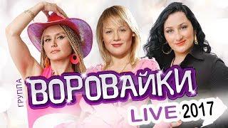 Download ВОРОВАЙКИ - LIVE 2017 / КОНЦЕРТ / ЖИВОЙ ЗВУК Mp3 and Videos