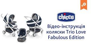 Коляска Chicco Trio Love. Инструкция по сборке.(Видео-инструкция по сборке коляски трансформера Chicco Trio Love. Будем благодарны за отзыв об эксплуатации товар..., 2016-02-10T12:40:50.000Z)