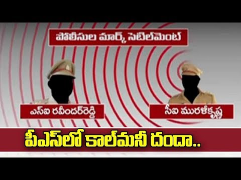 Vanasthalipuram Police Officers CI & SI Money Settlements | Exclusive Audio Tapes | 10TV