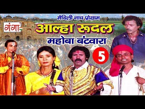 आल्हा रुदल मोहबा बंटवारा (भाग -5) - Maithili Nach Programme | Maithili Nautanki