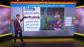 نادي برشلونة يهدد باللجوء للقضاء بعد تسريب نسخة من