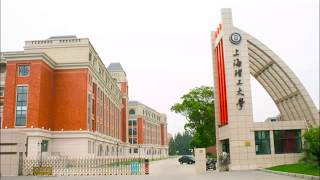 Шанхайский университет науки и технологии (University of Shanghai for Sience and Technology, 上海理工大学)