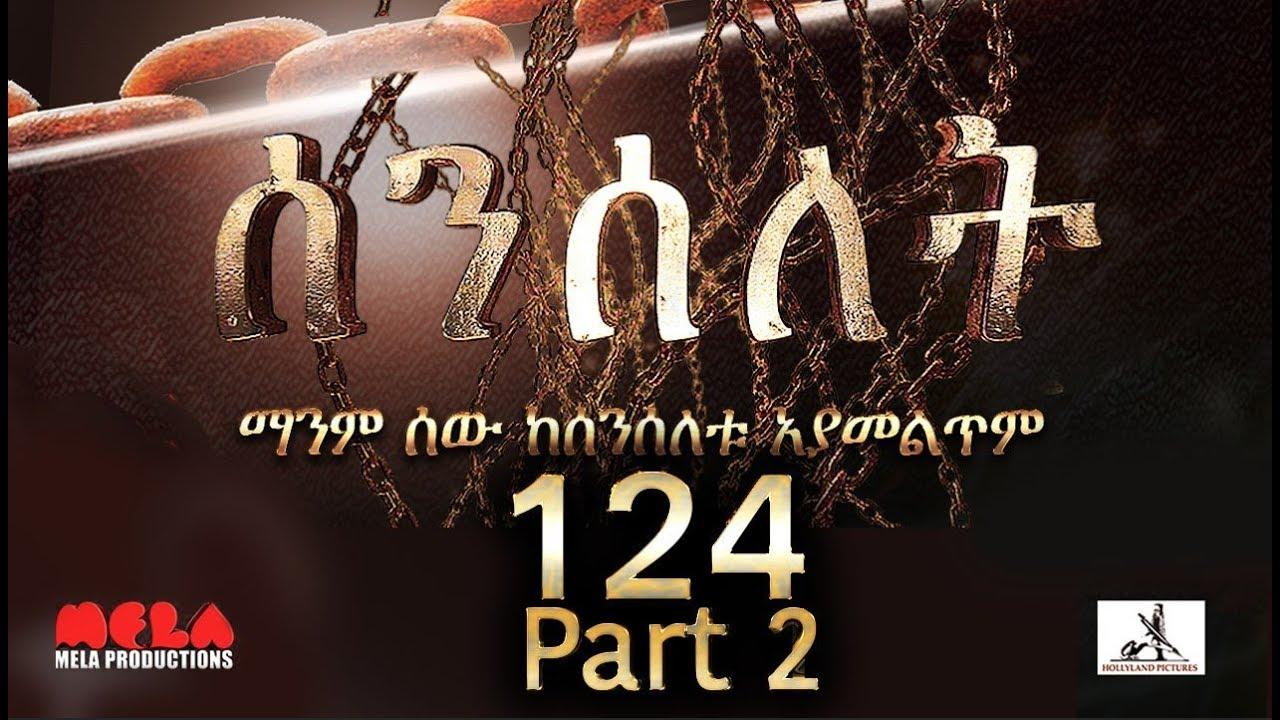 Senselet Drama S05 EP 124 Part 2 ሰንሰለት ምዕራፍ 5 ክፍል 124 - Part 2