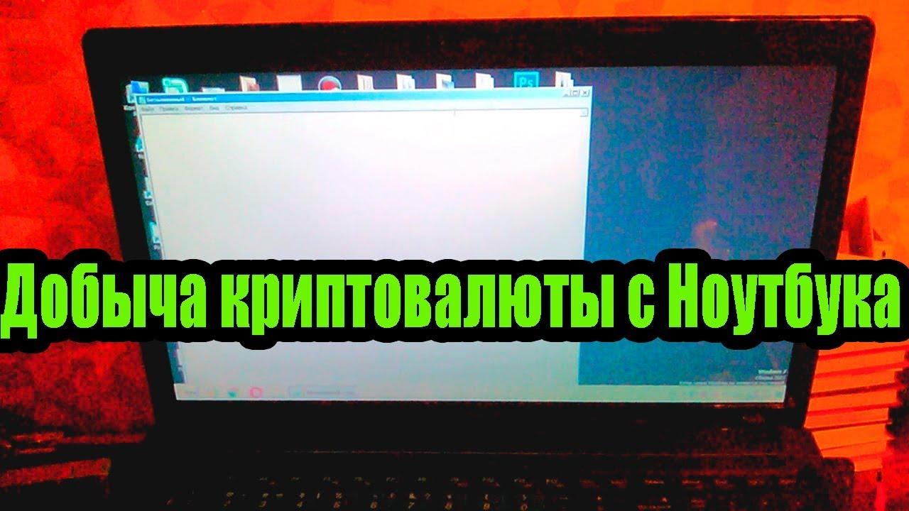 Майнинг биткоинов на ноутбуке hp дата работы визового центра великобритании в москве