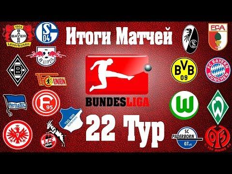 Футбол.Чемпионат Германии (БУНДЕСЛИГА) 22 тур Итоги Матчей Расписание