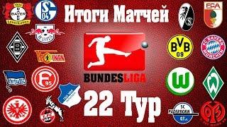 Футбол Чемпионат Германии БУНДЕСЛИГА 22 тур Итоги Матчей Расписание