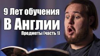 УРОКИ В АНГЛИЙСКОЙ ШКОЛЕ (Часть 1)
