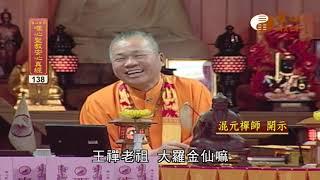 【唯心聖教安心真經138】| WXTV唯心電視台