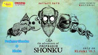 Sunday Suspense | Professor Shonku | Khoka | Satyajit Ray | Mirchi 98.3