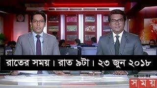 রাতের সময় | রাত ৯টা | ২৩ জুন ২০১৮ | Somoy tv News Today | Latest Bangladesh News