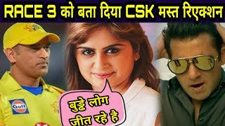 Bhavna Arora Shocking Reaction on Race 3 Trailer and CSK ( MSD ), Similarity Between Race 3 & CSK