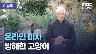 [이슈톡] 온라인 미사 방해한 고양이 (2021.03.02/뉴스투데이/MBC)