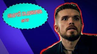 Актер Андрей Евдокимов