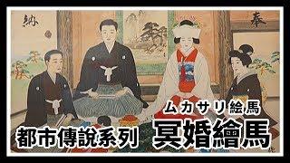 【日本都市傳說配音】冥婚繪馬 (ムカサリ絵馬)|跟往生者冥婚的下場是…|艾德Ad.