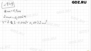 № 949- Математика 5 класс Зубарева