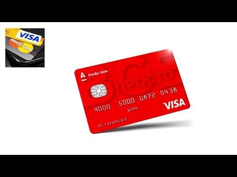 Альфа банк регистрация. Оформляю карту Alfabank