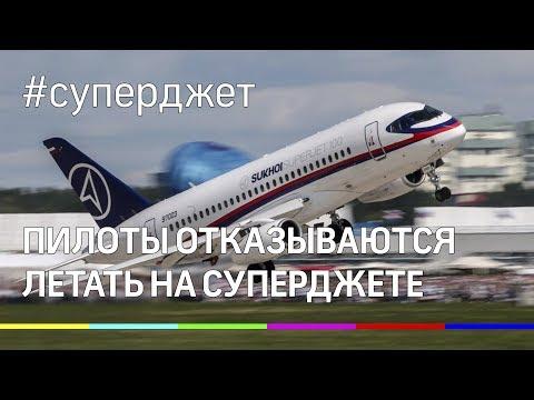 Пилоты отказываются летать